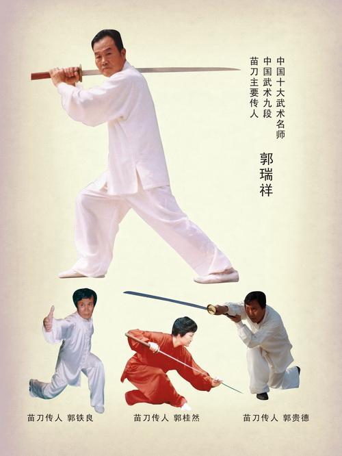 中国第二历史档案馆(南京)保存的一则《苗刀考证》上记载:...