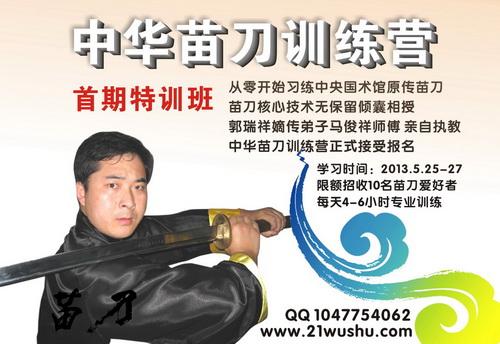 为了推动中华苗刀运动的发展和普及弘扬中华传统刀法文化...
