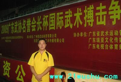 国际散打争霸赛在广州结束 - 陇原刀客 - 马俊祥